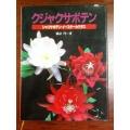 Hashizume: Epiphyllum part 1